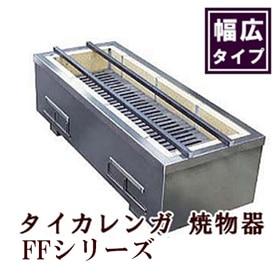 タイカレンガ魚焼器CFシリーズ