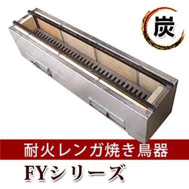 耐火レンガ 焼鳥器E-032 Cシリーズ