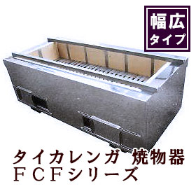 炭焼物器FCF