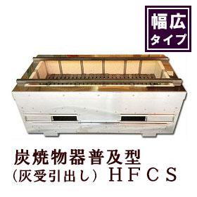 炭 焼物器 普及型(灰 受引出し)HFCS