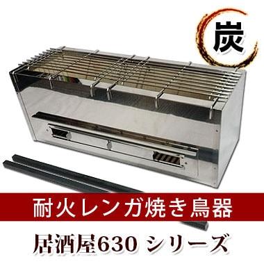 組み立て式 焼物器NSTシリーズ