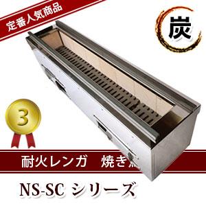 新シリーズ 焼き鳥器 NS-SC