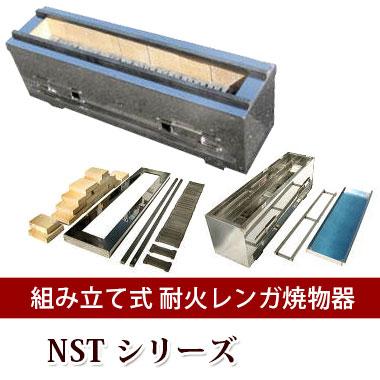 組み立て式 焼物器 NST シリーズ