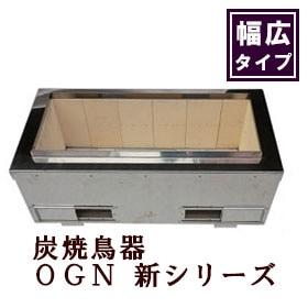 焼物器OGNシリーズ
