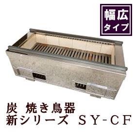 炭焼き鳥器(新シリーズ)SY-CF