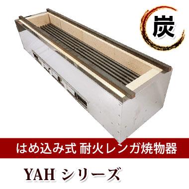 はめ込み式 焼物器 YAH