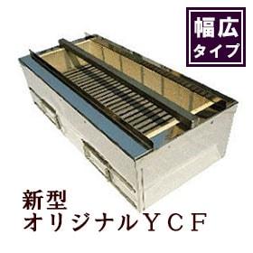 炭焼物器 YCF