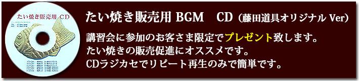 たい焼き販売用BGM