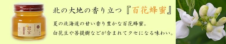 国産蜂蜜専門店の通販|藤田養蜂園の人気はちみつ・北海道百花蜂蜜