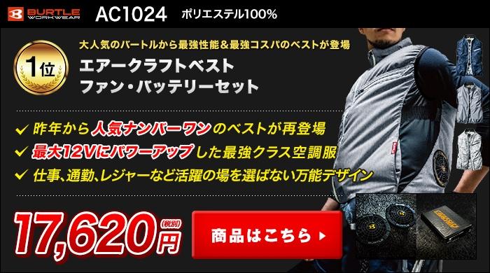 バートル空調服 AC1094