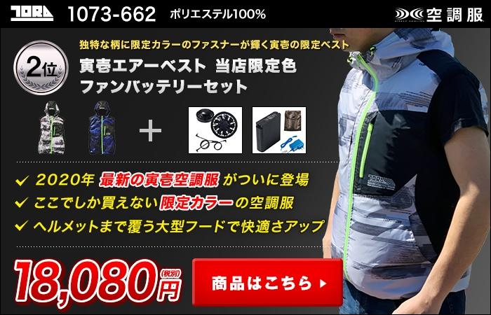 寅壱エアーベスト1073-662