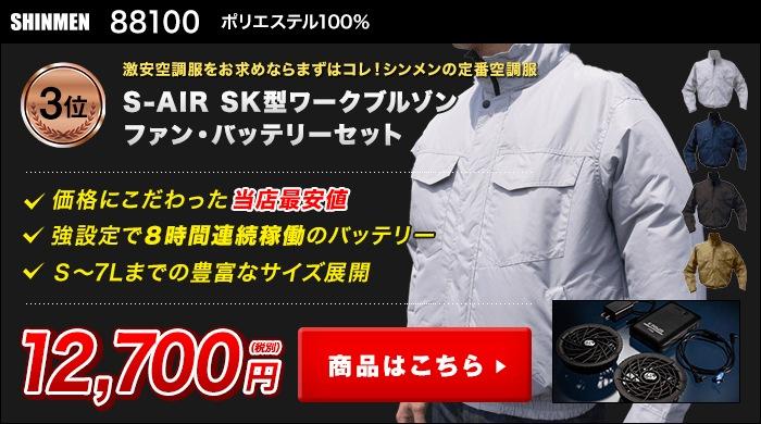 シンメン空調服 88100