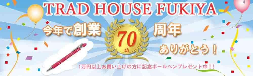 トラッドハウスフキヤは今年で創業70周年