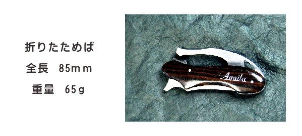 リペアツール 折畳