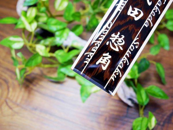 カッコいい銘木の名札