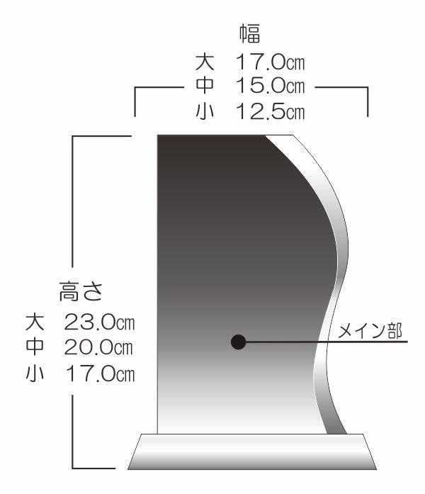 波型トロフィーサイズ表