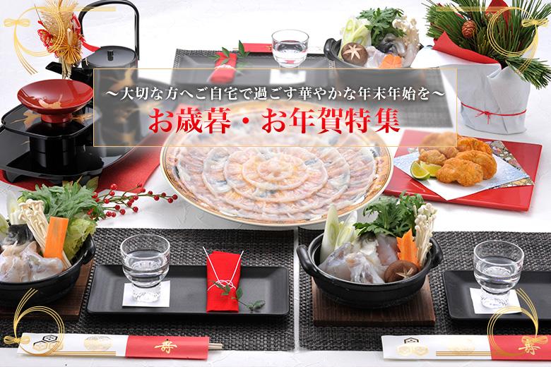 〜祝福と感謝のおもてなしを華やかな食卓で〜 お歳暮・お年賀特集