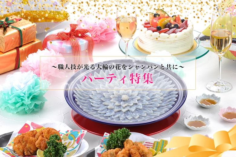〜職人技が光る大輪の花をシャンパンと共に〜 パーティ特集