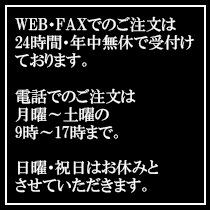 WEB・FAXでのご注文は24時間受付、年中無休です。電話でのご注文は9時〜17時の受付で、日曜・祝日はお休みです。