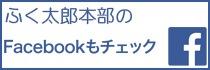 ふく太郎フェイスブック