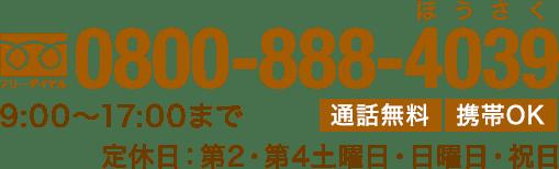 携帯OK! 9:00〜17:00まで フリーダイヤル0800-888-4039