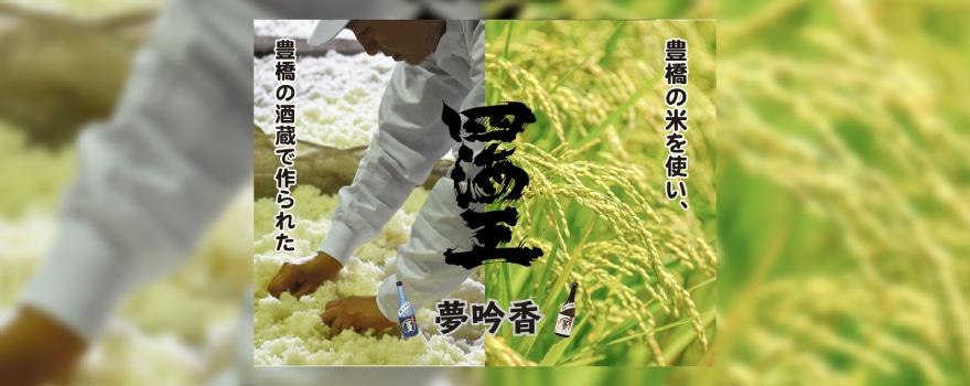 夢吟香収穫祭