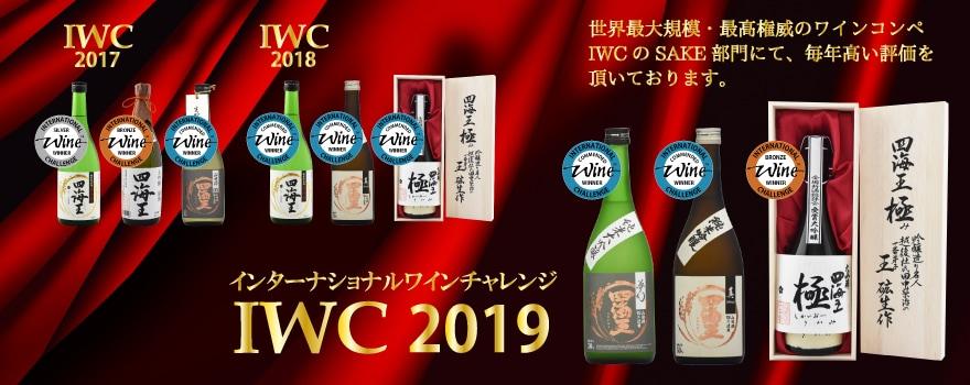 IWC2019