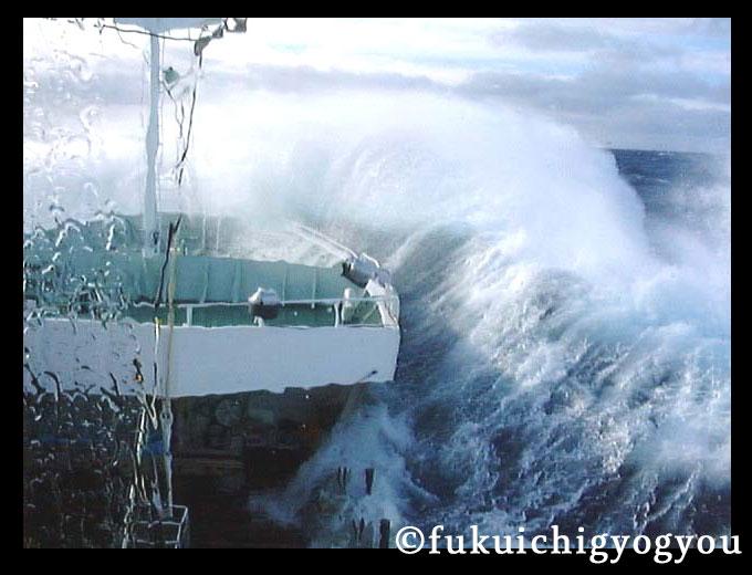 高波に襲われるまぐろはえ縄漁船