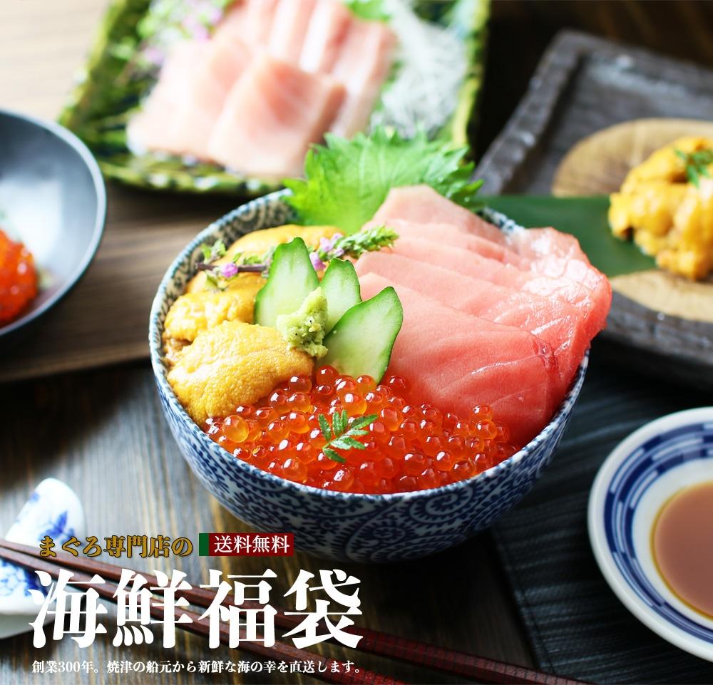 海鮮福袋 海鮮丼調理例