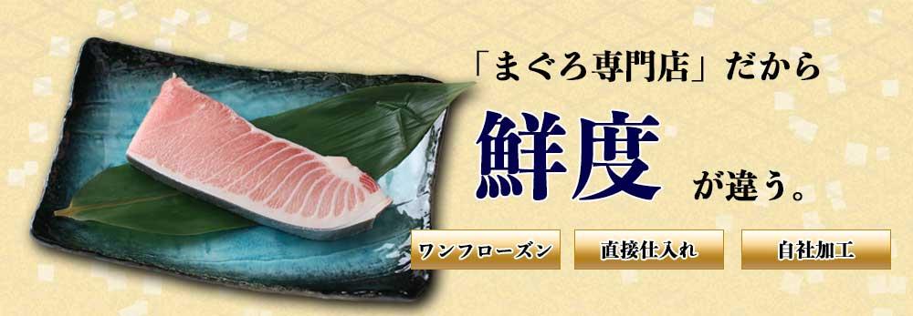海鮮福袋 大トロ