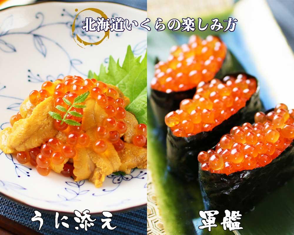 海鮮福袋 北海道いくらの楽しみ方