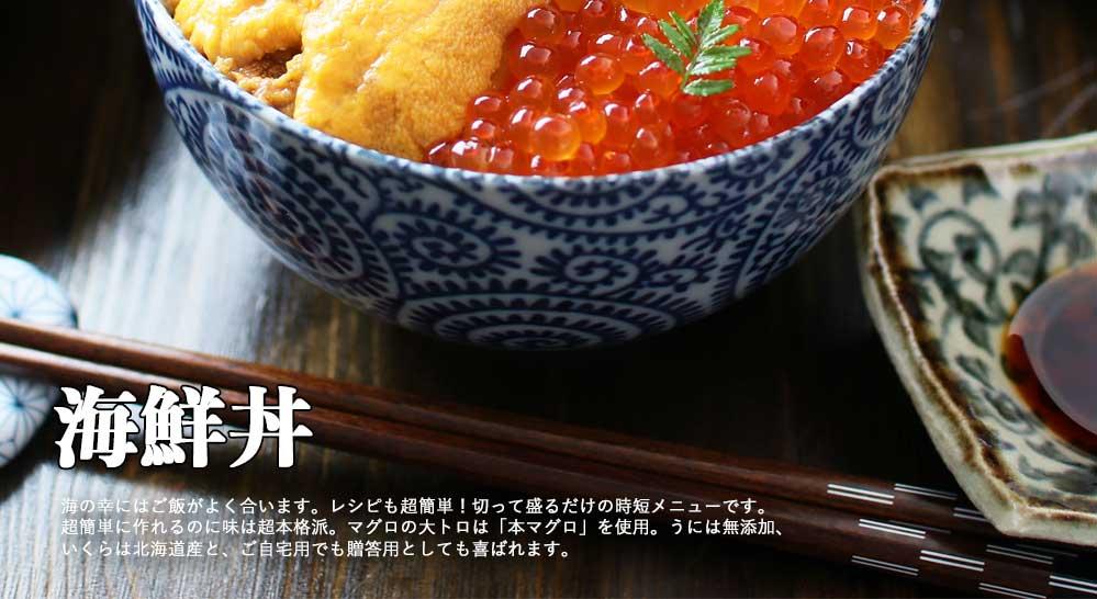 海鮮福袋 海鮮丼2