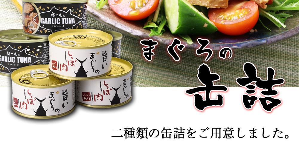 マグロ缶詰 2種類の味