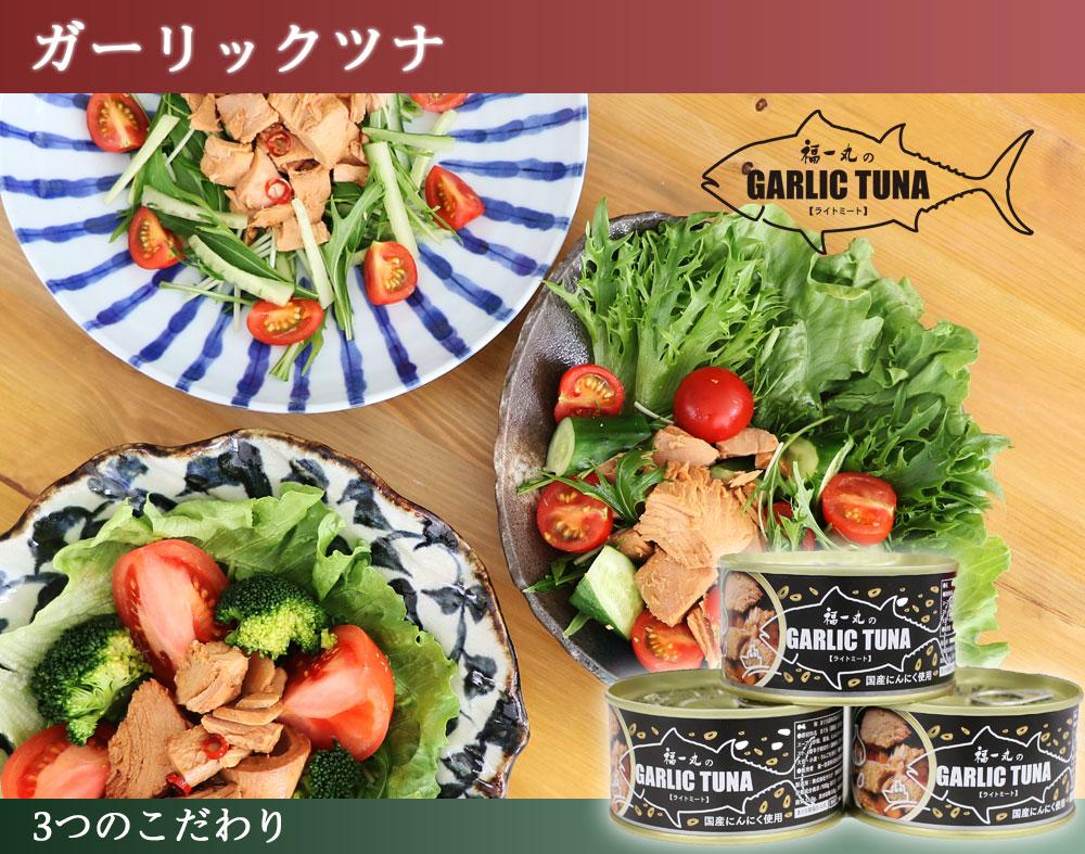 マグロ 缶詰 調理例