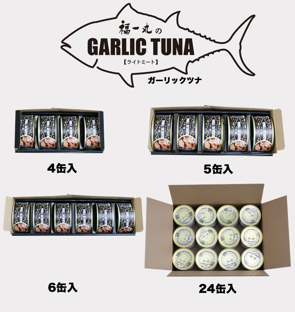 缶詰 ガーリックツナ