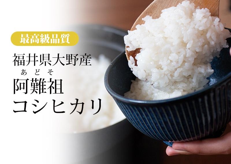 最高級品質阿難祖コシヒカリ