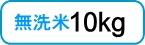 無洗米10�