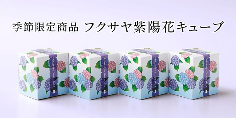 期間限定「紫陽花キューブ」