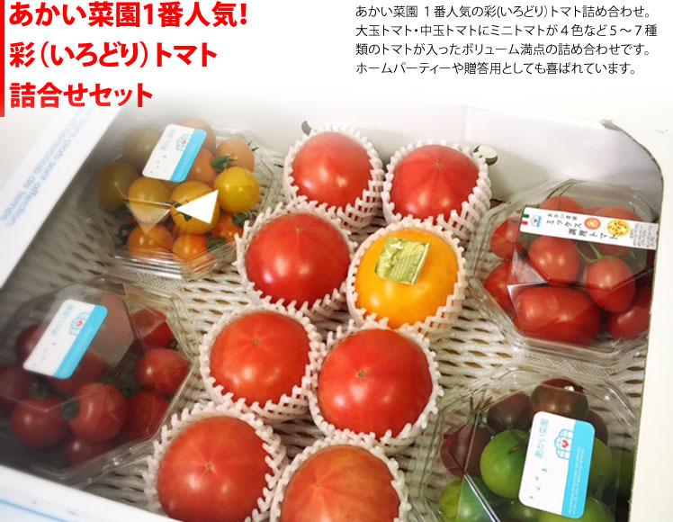 トマト産直