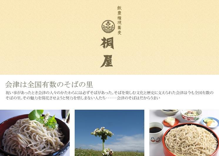 會津きり屋・蕎麦セット