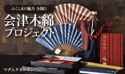 http://fukushima8.shop80.makeshop.jp/shopbrand/ct16/