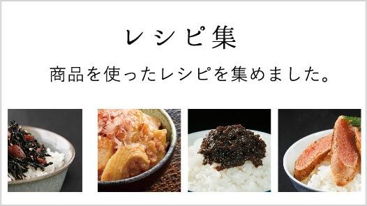 レシピ集商品を使ったレシピを集めました。