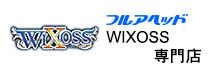 フルアヘッド WIXOSS専門店