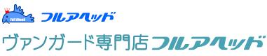 ヴァンガード販売・買取専門店【フルアヘッド】