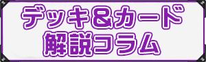 バトスピブログ