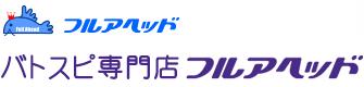 バトルスピリッツ販売・買取専門店【フルアヘッド】