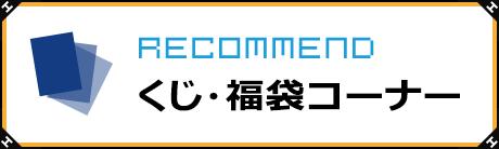 くじ・福袋コーナー