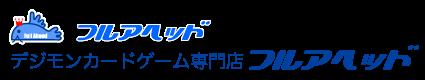 デジモンカード専門店【フルアヘッド】