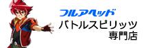 フルアヘッド バトスピ専門店