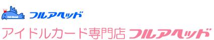 アイドルカード販売・買取・通販専門店【フルアヘッド